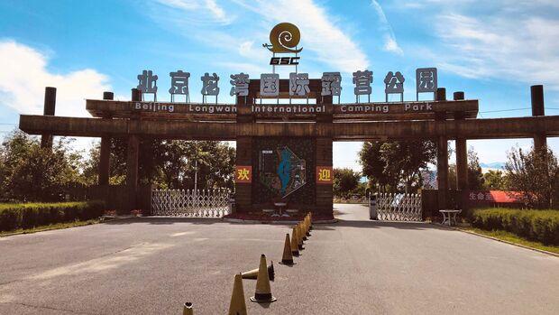 Einfahrt zum Campingplatz Longwan